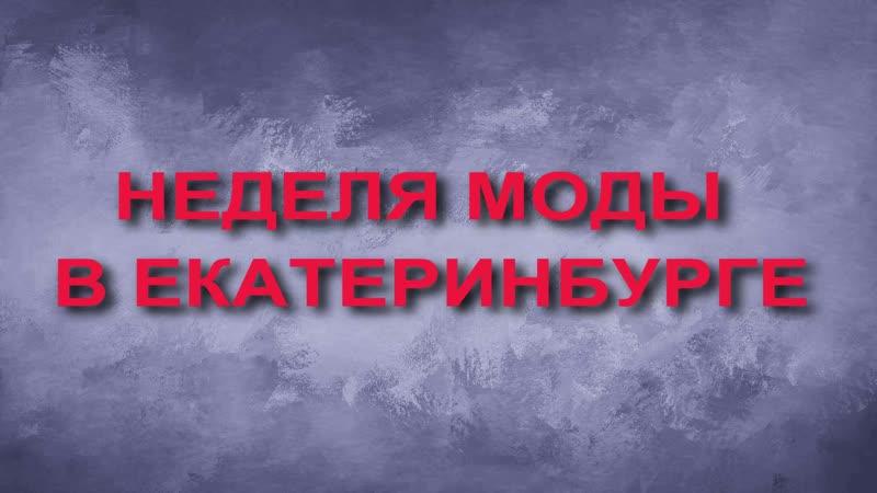 НЕДЕЛЯ МОДЫ В ЕКАТЕРИНБУРГЕ 17 10 18 ПОКАЗ КОЛЛЕКЦИИ ООО УНИФОРМА
