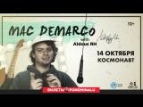 Mac DeMarco  14 октября, клуб Космонавт