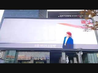 Lotte Duty Free X BTS Commercial at SM Town