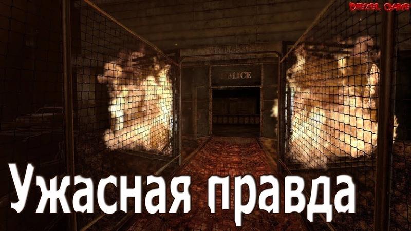 Silent Hill: Alchemilla (6)◄Под слоем пыли► Прохождение - Сайлент Хилл - Хоррор игра » Freewka.com - Смотреть онлайн в хорощем качестве