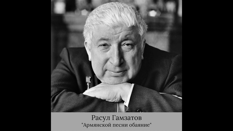 Расул Гамзатов Армянской песни обаяние
