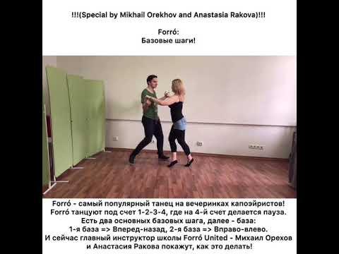 Forro. Special Ep.1 by Mikhail Orekhov and Anastasia Rakova: Базовые шаги (1-я и 2-я база)!