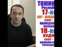 Анвар Санаев ШОУ КОНСЕРТ дар н АШТ ва дар ш ХУЧАНД 2019