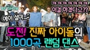 VAV Real IDOL Random K-POP Dance Challenge 춤추는곰돌AF STARZ
