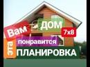 Обзор дома 7х8. Полная версия видео на нашем канале в YouTube.