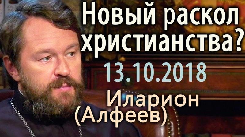 Новый раскол Христианства Варианты выхода из кризиса 13 10 2018 Иларион Алфеев