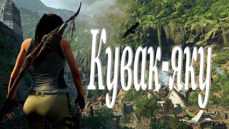 Shadow of the Tomb Raider (7) Богатства Кувак - яку - Прохождение на русском - Новая Лара