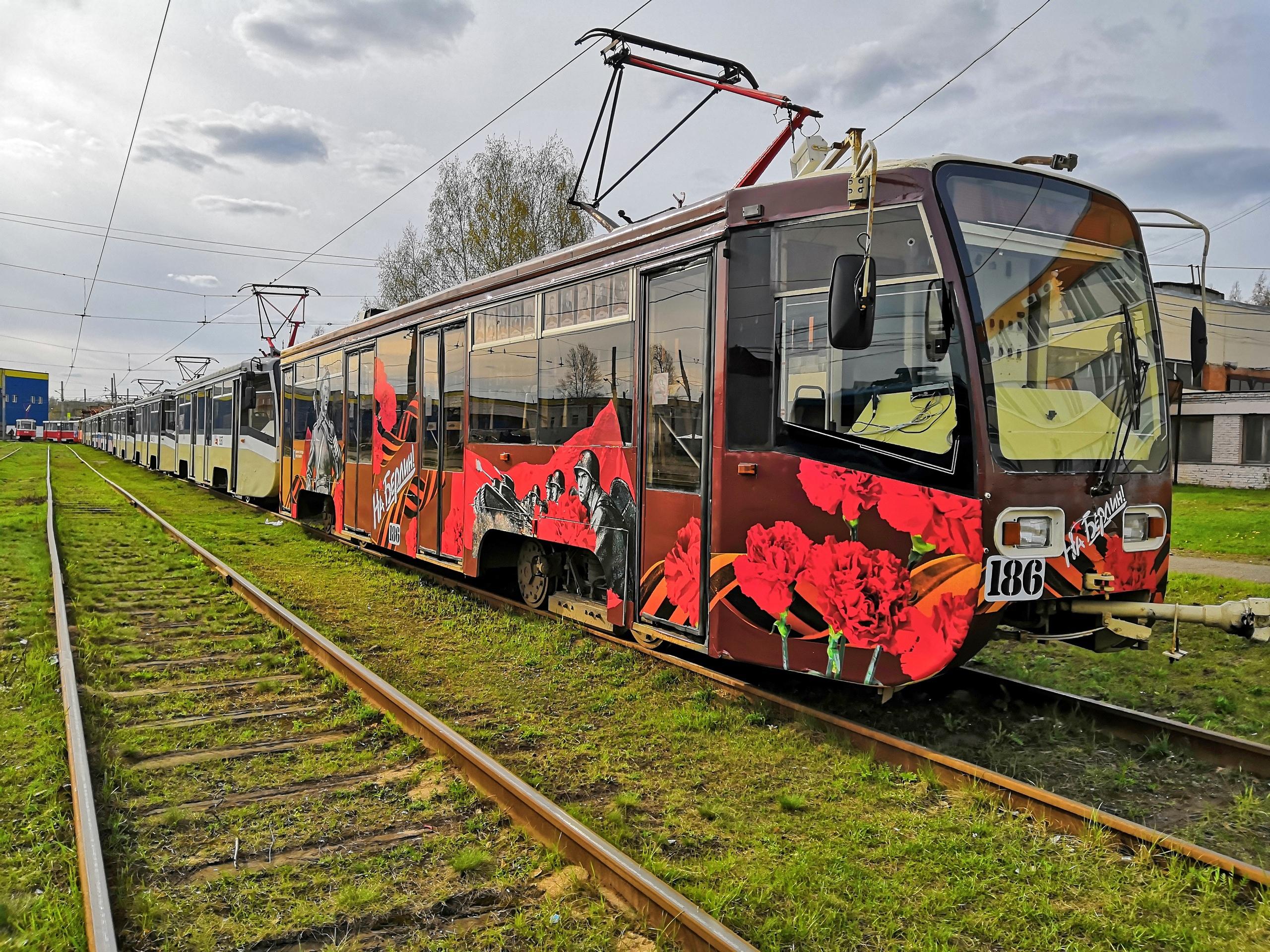 Трамвай №186. Ярославль