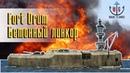 Бетонный линкор Fort Drum (World of Warships)