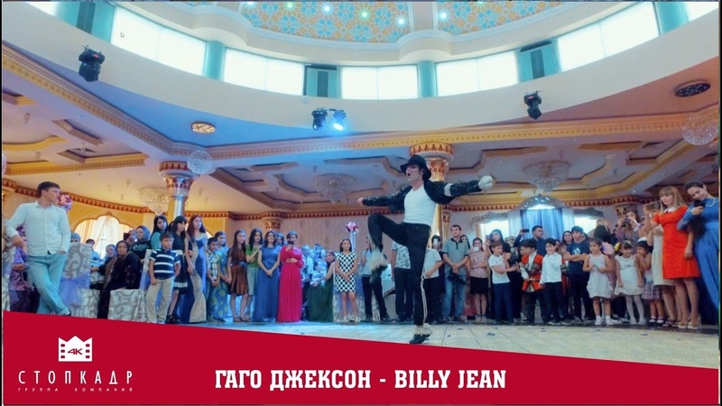 ГАГО ДЖЕКСОН Billy Jean Michael Jackson CLON