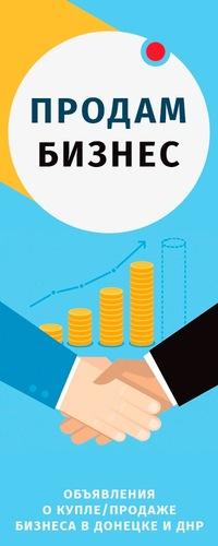 Продам бизнес идеи составить бизнес план кооператив