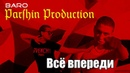 Baro Всё впереди Parshin Production