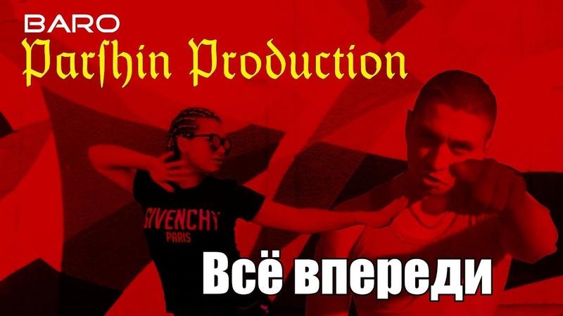 Baro-Всё впереди(Parshin Production)