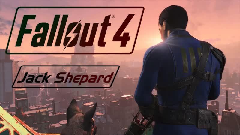 [Джек Шепард] Fallout 4 - Прохождение 12