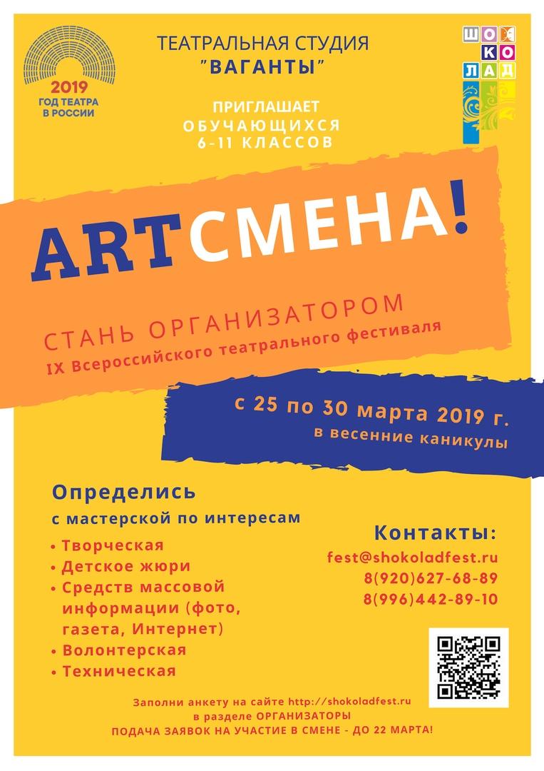 Объявление о наборе в АРТ-СМЕНУ в ВЕСЕННИЕ КАНИКУЛЫ 2019!!!