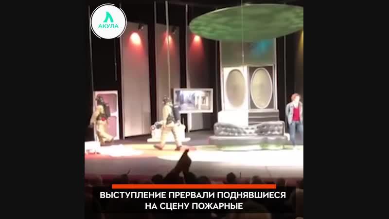 Пожар в театре сатиры | АКУЛА