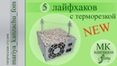 5 лайфхаков для канзаши с терморезкой Mariya