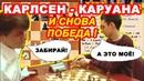 Карлсен Каруана ♔ И снова победа! ♕ Шахматы Партии