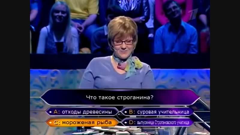 Кто хочет стать миллионером (11.12.2010)