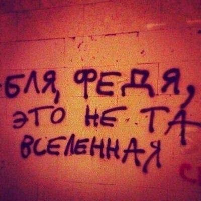 Фёдор Хемуль