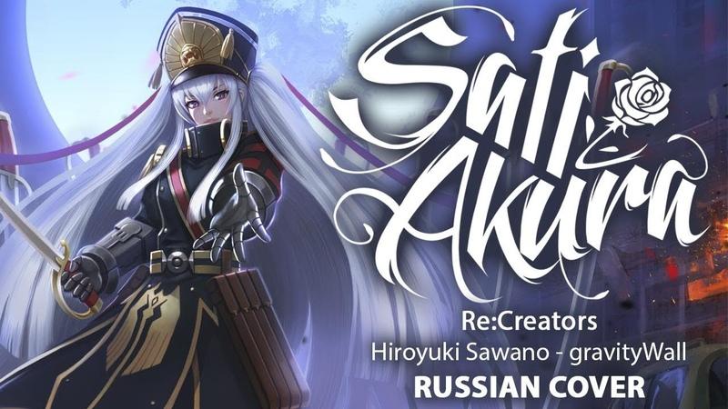 [ReCreators OP1 FULL RUS] gravityWall (Cover by Sati Akura)