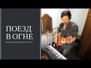 Поезд в огне Борис Гребенщиков Metro Exodus OST loop cover