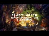 XStore Fan Fest: Hearthstone День первый