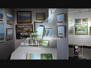 Живопись Татьяны Краснощековой в галерее ВИКТОРИЯ до 24 ноября 2018 года