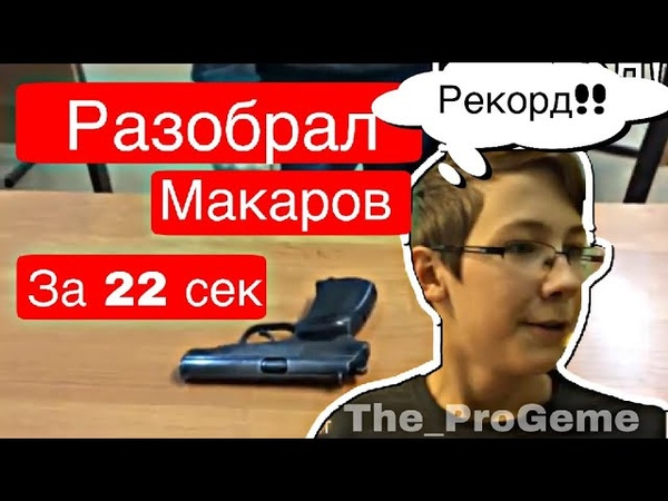 РАЗОБРАЛ ПИСТОЛЕТ ЗА 22 СЕКУНДЫ !! Пистолет Макарова The_ProGeme Channall