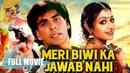 Индийский фильм Моя неповторимая жена Meri Biwi Ka Jawab Nahin 2004 Акшай Кумар Шридеви
