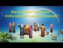 Церковь Всемогущего Бога Слова Христа Последних дней Сам Бог уникален Часть I Власть Бога I Глава 3