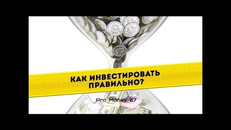 Как инвестировать правильно? Советник по инвестициям - Pro_money 7