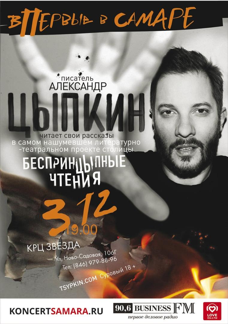 Афиша Самара Александр ЦЫПКИН / 3 декабря / КРЦ Звезда