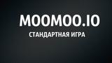 Играю в MooMoo.io + ТОП 1