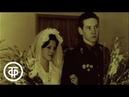 После свадьбы 1979