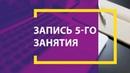 5 e занятие по тренингу Специалист по созданию сайтов Начало в 20 00 по мск 1