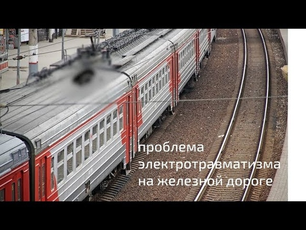 Чего лучше не делать на железной дороге чтобы не погибнуть от электротравмы