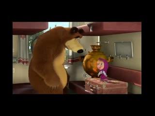 Маша и Медведь (36, 37 серии)