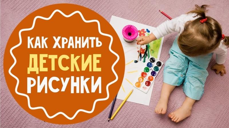 Как хранить детские рисунки: 5 идей для родителей