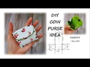 DIY fabric scraps idea ‖ Here's the way to use them up!COIN PURSE TUTORIAL |如何运用碎布 HandyMum ❤❤