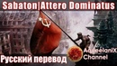 Sabaton - Attero Dominatus - Русский перевод Субтитры