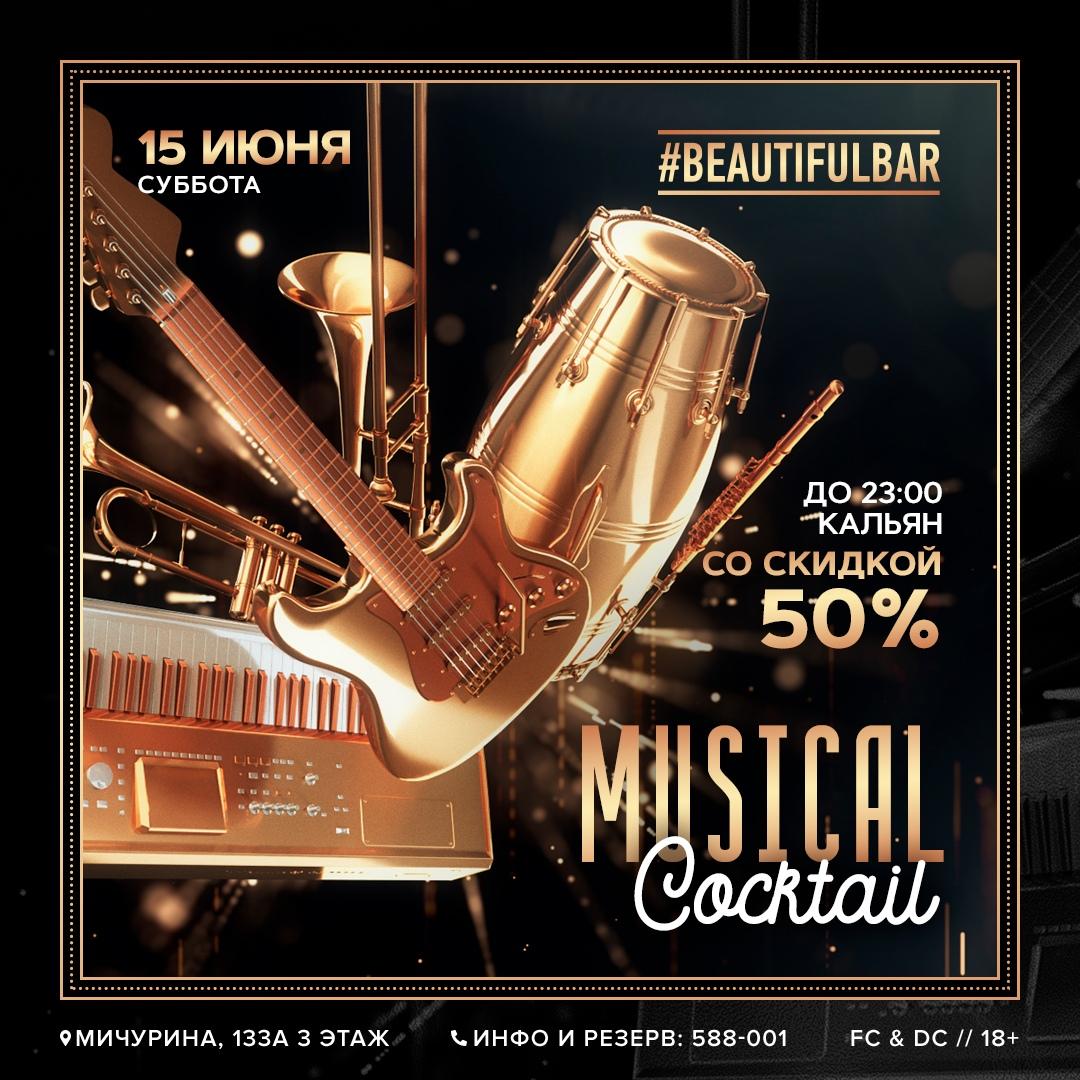 Афиша Саратов 15 июня//Музыкальный коктейль//Beautiful Bar
