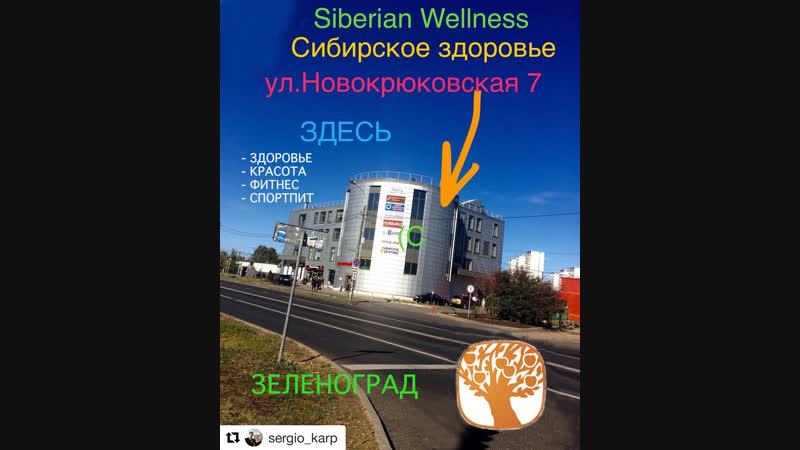 СИБИРСКОЕ ЗДОРОВЬЕ в Зеленограде. Экогод – 2018