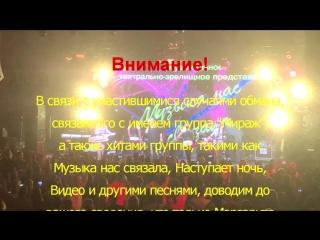 Права на песни Миража