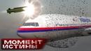 «Не тотсамолёт шмальнули» Реальная причина катастрофы Boeing 777 в Донецкой области