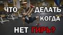 Гири №35 | Тренировка в отпуске, командировке | Руслан Руднев