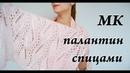 Мастер-класс палантин спицами \ ажурный шарф \ узор спицами