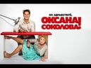 Ну, здравствуй, Оксана Соколова 2018 - HD