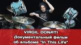 Virgil Donati - документальный фильм об альбоме