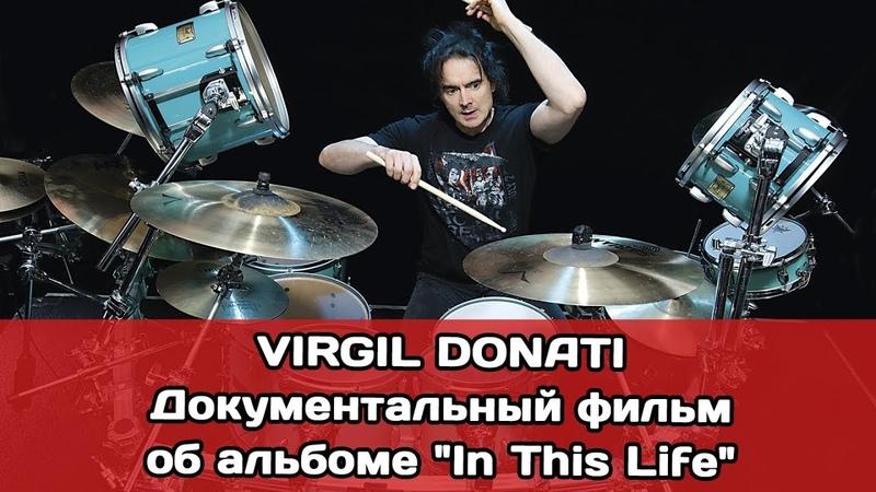 Virgil Donati - документальный фильм об альбоме In This Life